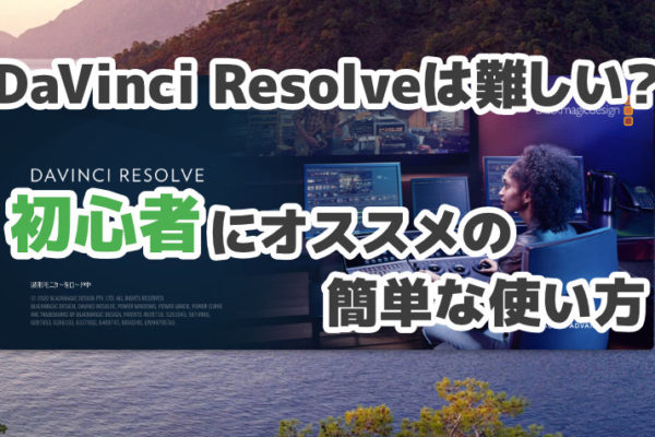 DaVinci Resolveは難しい?初心者にオススメの簡単な使い方を紹介!