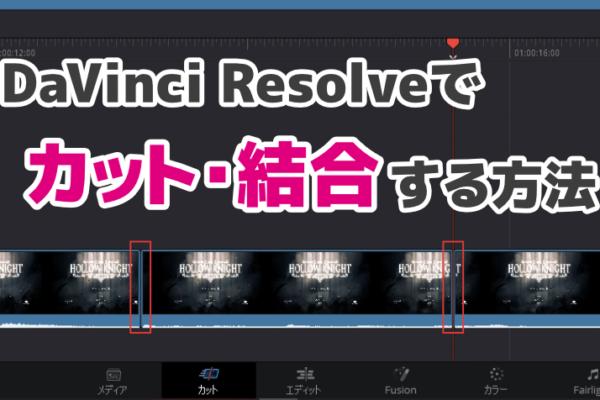 DaVinci Resolveで動画をカット・結合する方法【自動で間を詰める】