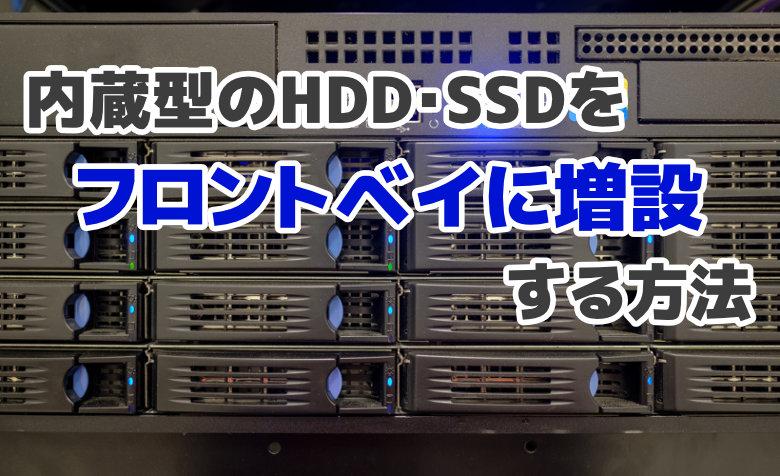 内蔵型のHDD・SSDをフロントベイに増設する方法【前面から出し入れ可】