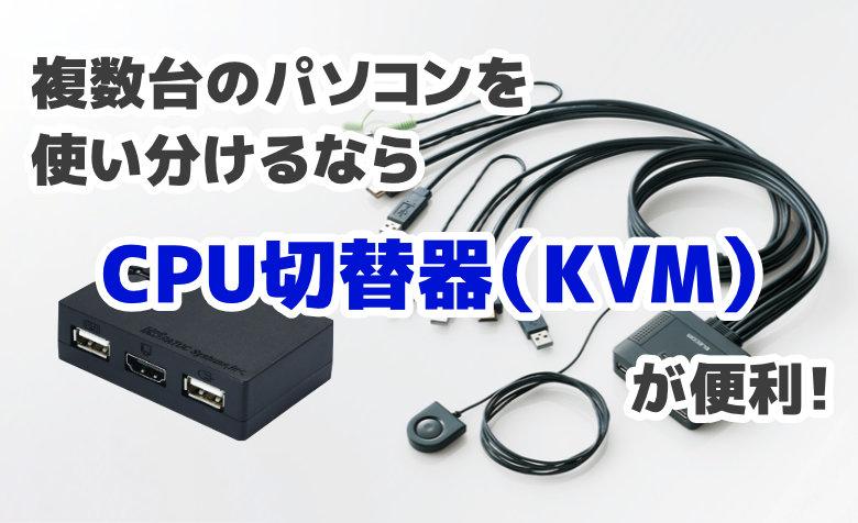 複数台のパソコンを使い分けるならCPU切替器(KVM)が便利!