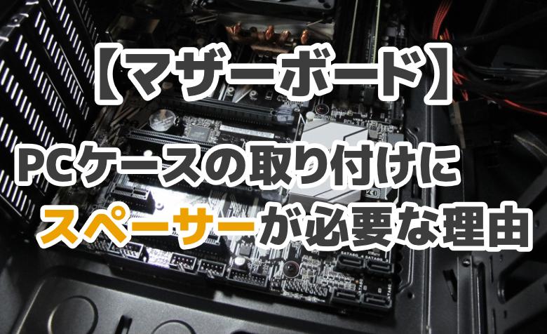 【マザーボード】PCケースの取り付けにスペーサーが必要な理由とは?