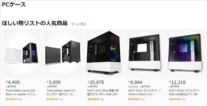 Amazon PCケース