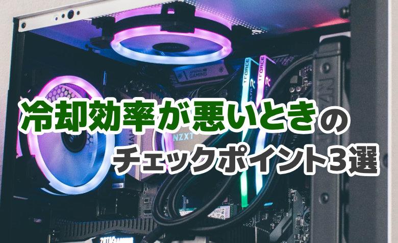 【デスクトップPC】冷却効率が悪いときのチェックポイント3選