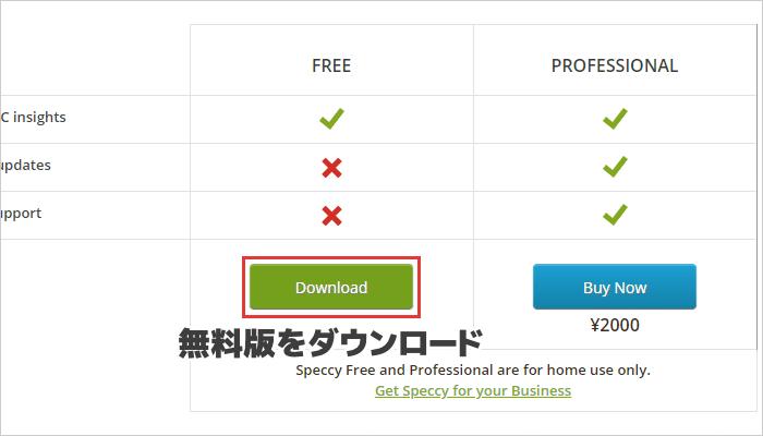 無料版をダウンロード