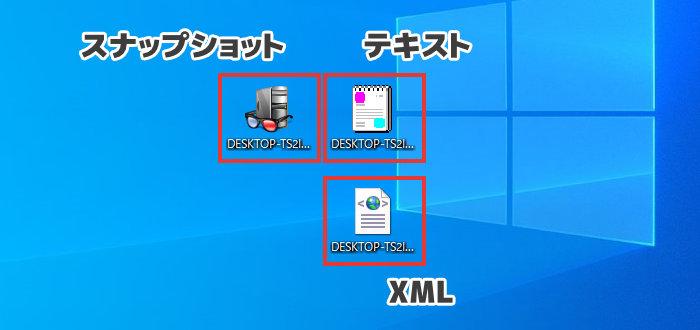 スナップショット・XML・テキスト