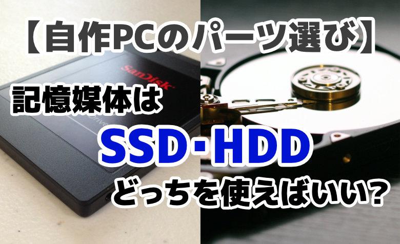 【自作PCのパーツ選び】記憶媒体はSSD・HDDのどっちを使えばいい?