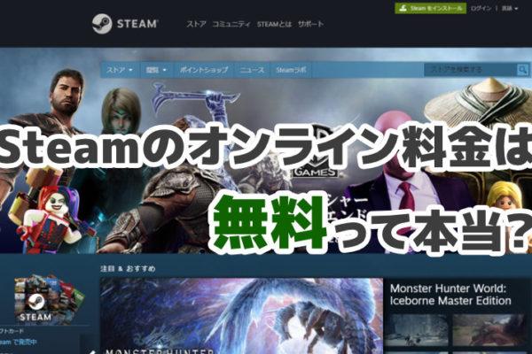 Steamのオンライン料金は無料って本当?有料になることはないの?