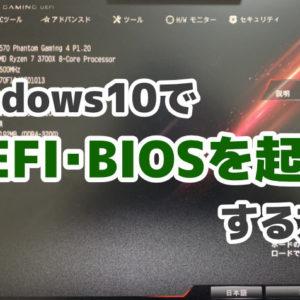 Windows10でUEFI・BIOSを起動する方法【マザーボードの設定変更】