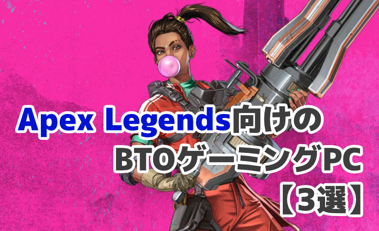 【2020年版】Apex LegendsにおすすめのBTOゲーミングPC【3選】