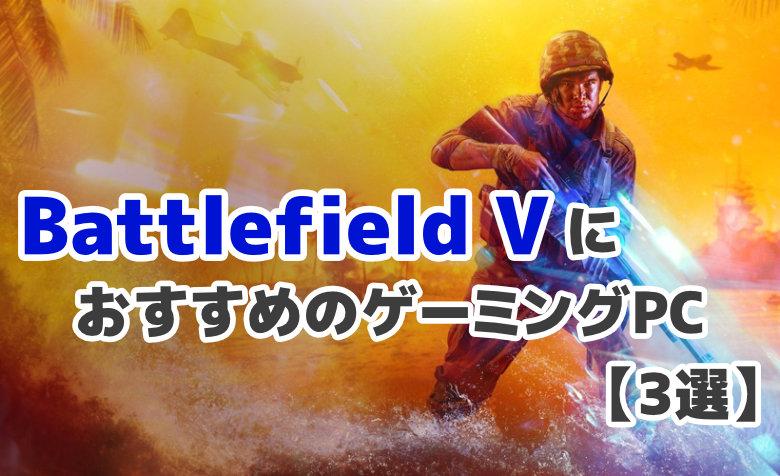 【2020年版】Battlefield Vが快適に動作するスペックのゲーミングPC3選