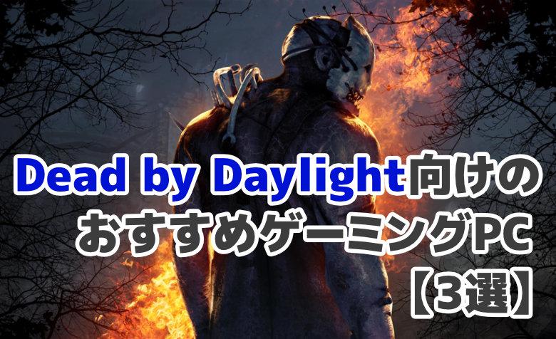【2020年版】Dead by Daylightが動作するスペックのゲーミングPC3選