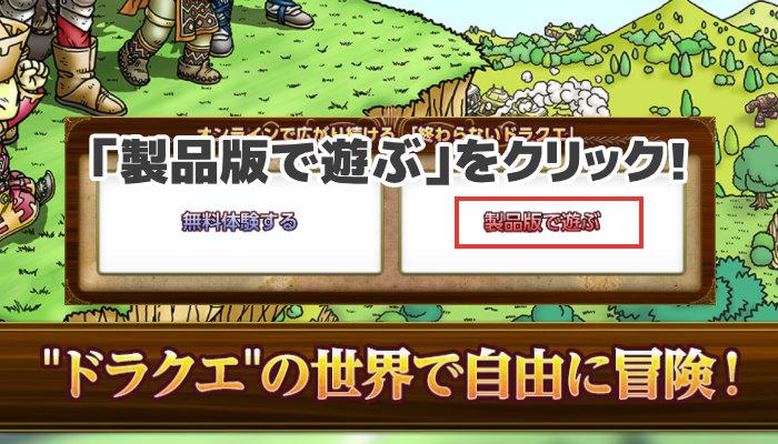 「製品版で遊ぶ」をクリック!