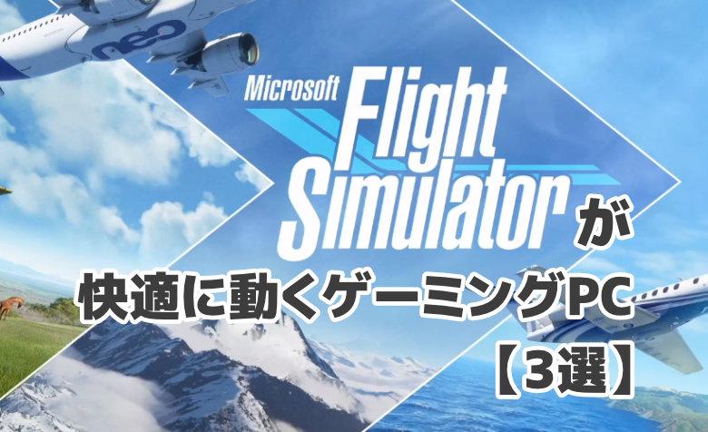 【2020年版】Microsoft Flight Simulatorが快適に動くスペックのPC3選