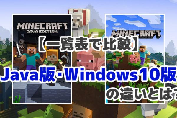 マインクラフトのJava版・Windows10版の違いとは?今買うならどっち?