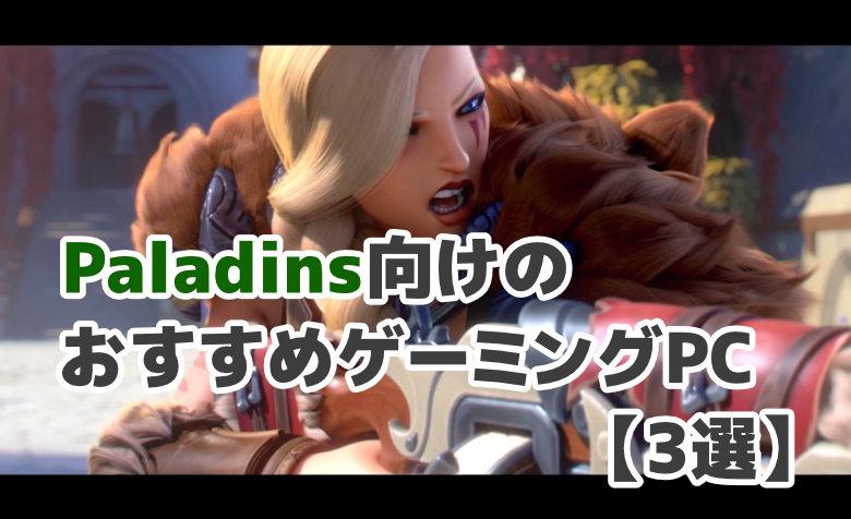 【2020年版】Paladinsの動作スペックを満たしたゲーミングPC【3選】