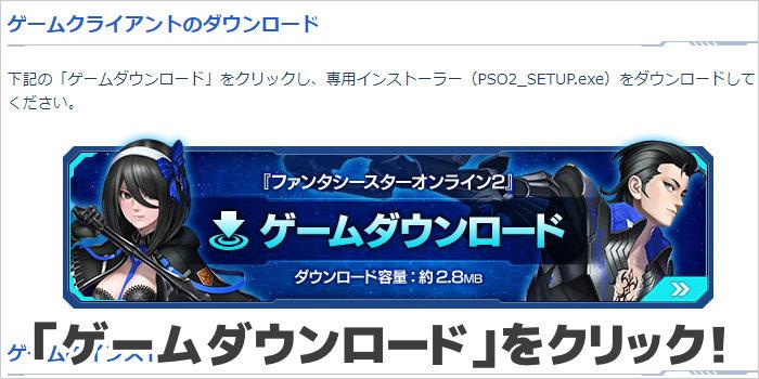 「ゲームダウンロード」をクリック!