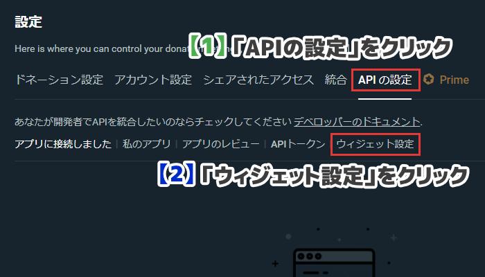 「APIの設定」→「ウィジェット設定」をクリック