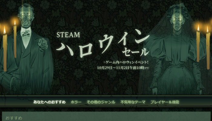 【Steam】ハロウィンセール2020