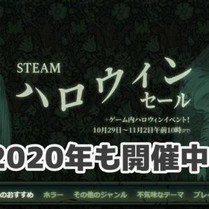 【2020年】Steamでハロウィンセール中!ホラー・その他ジャンルが対象!