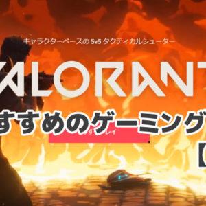 【2020年版】VALORANTが快適に動くスペックのおすすめPC【3選】