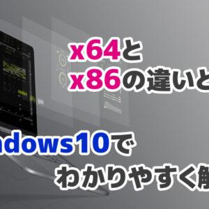 x64とx86の違いとは?Windows10でわかりやすく解説!【64bit・32bit】