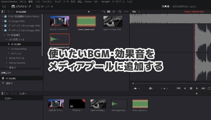 使いたいBGM・効果音をメディアプールに追加する
