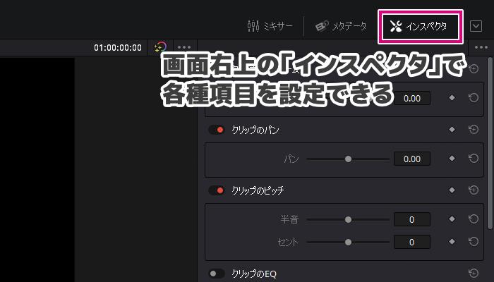 画面右上の「インスペクタ」で各種項目を設定できる