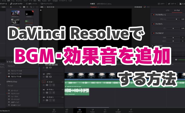 DaVinci ResolveでBGM・効果音を追加する方法【オーディオの編集】