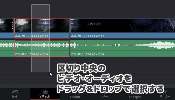 区切り中央のビデオ・オーディオをドラッグ&ドロップで選択する