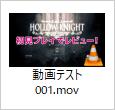 作成した動画アイコン