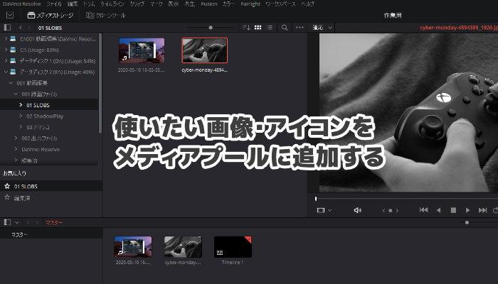 使いたい画像・アイコンをメディアプールに追加する
