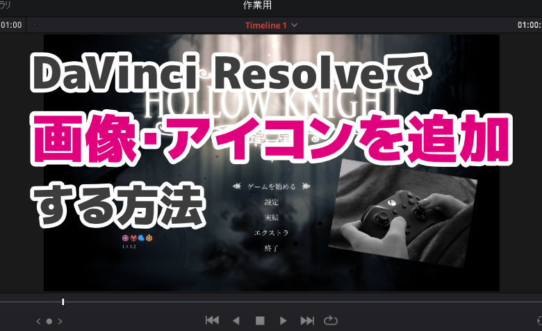 DaVinci Resolveで画像・アイコンを追加する方法【サイズ・位置の変更】