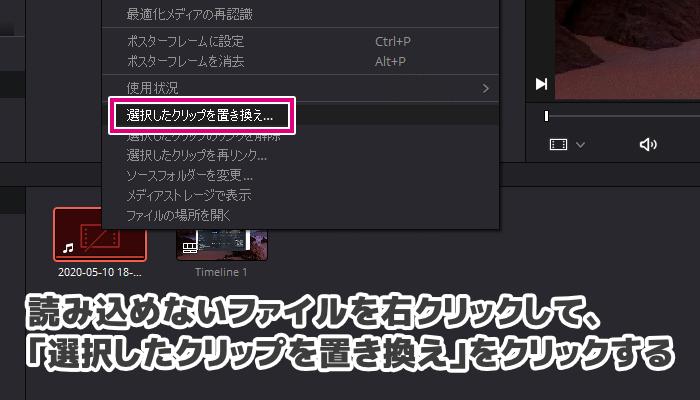 「選択したクリップを置き換え」をクリック