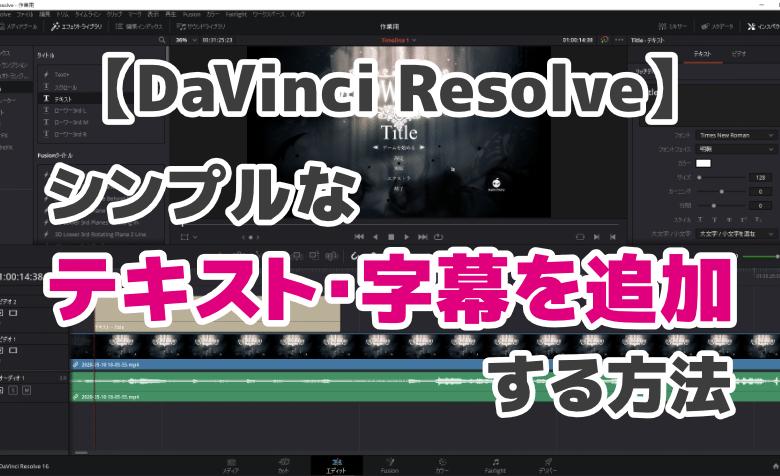 DaVinci Resolveでテキスト・字幕を追加する方法【シンプルな文字】