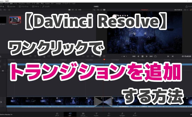 DaVinci Resolveでトランジションを追加する方法【ワンクリックでOK!】