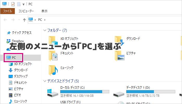 左側のメニューから「PC」を選ぶ