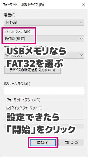 USBメモリならFAT32を選ぶ