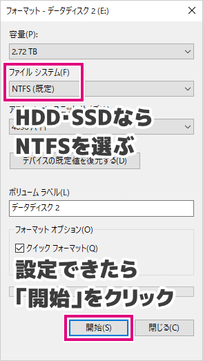 HDD・SSDならNTFSを選ぶ
