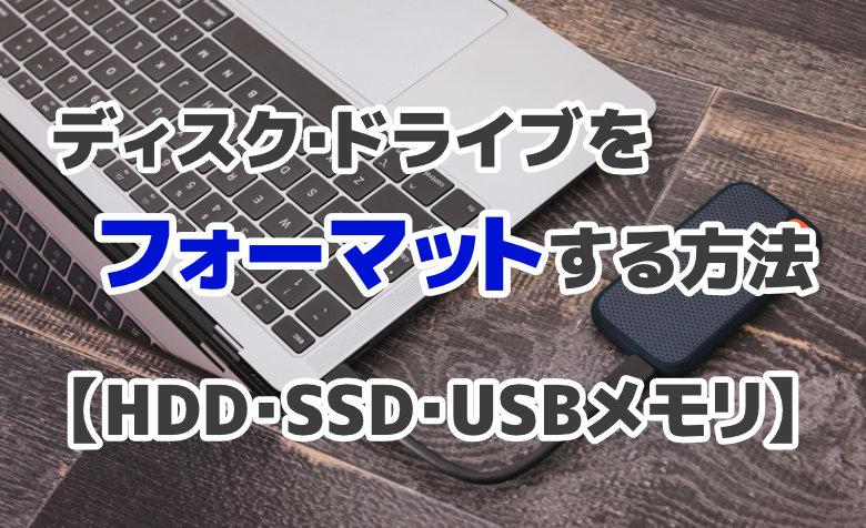 ディスク・ドライブをフォーマットする方法【HDD・SSD・USBメモリ】