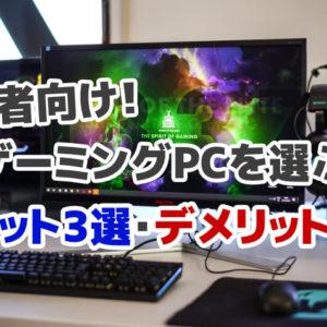 【初心者向け】ゲーミングPCを選ぶメリット3選・デメリット2つ