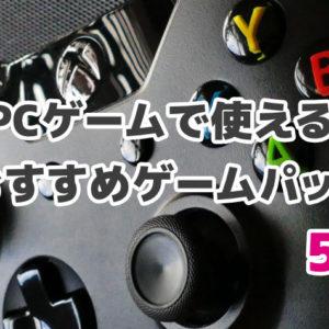 【2020年版】PCゲームで使えるおすすめのゲームパッドを5つ厳選!