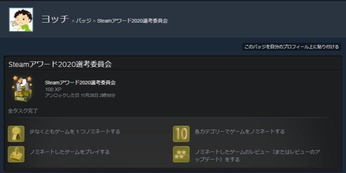 Steamアワード 限定バッジ