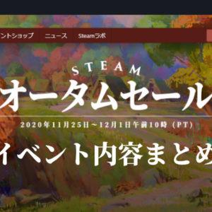 【2020年】Steamのオータムセールが開催中!イベント内容まとめ