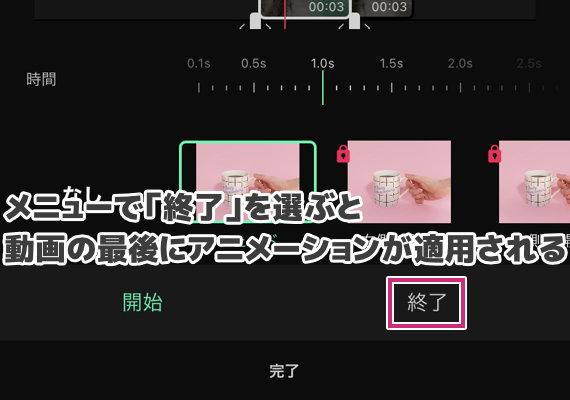 メニューで「終了」を選ぶと動画の最後にアニメーションが適用される