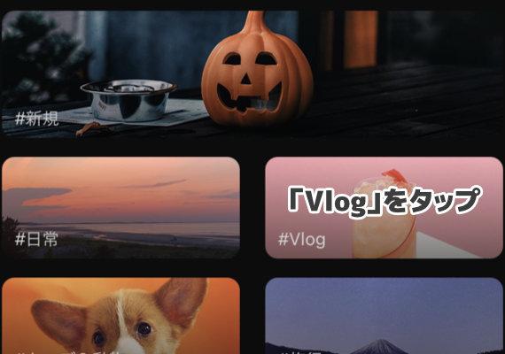 「Vlog」をタップ