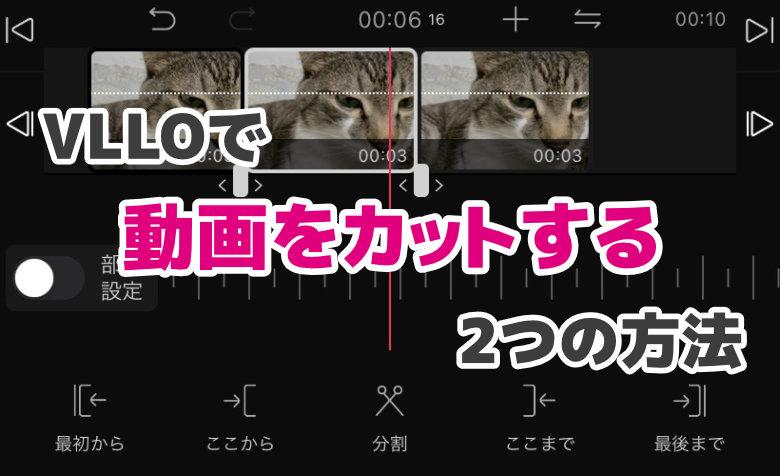 【画像あり】VLLOで動画をカットする2つの方法 – スマホで簡単に編集!