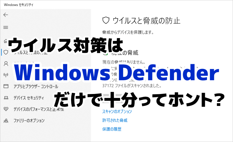 Widows10のウイルス対策ソフトは「Windows Defender」だけで十分?