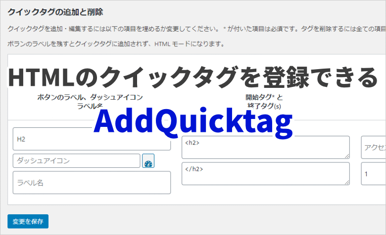 WordPressにHTMLのクイックタグを登録できる【AddQuicktag】