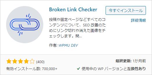 「Broken Link Checker」で検索