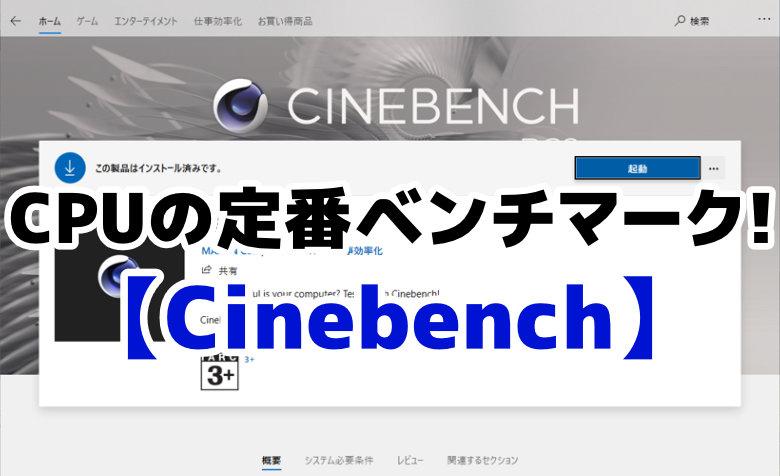 【Cinebench】CPUの定番ベンチマークはコレ!おすすめのフリーソフト